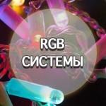 РГБ СИСТЕМА (7)