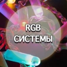 Ситема гирлянд RGB с единым управлением