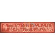 """Надпись печатная светодиодная """"С Новым Годом"""" красная 210*35 см"""