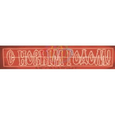 Надпись печатная светодиодная С Новым Годом красная 210*35 см,NEON NIGHT