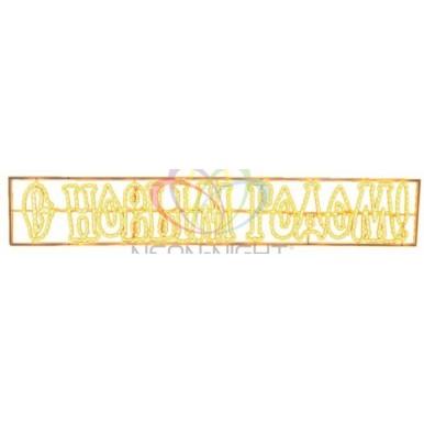 Надпись печатная светодиодная С Новым Годом ЖЕЛТЫЙ 210*35 см,NEON NIGHT