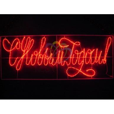 Надпись прописная светодиодная С Новым Годом красная 230*90 см,NEON NIGHT