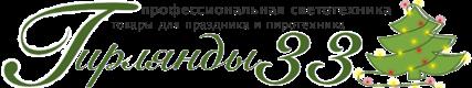 GIRLYANDY33.ru - интернет-магазин новогодних товаров